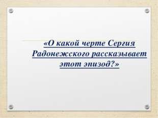 «О какой черте Сергия Радонежского рассказывает этот эпизод?»