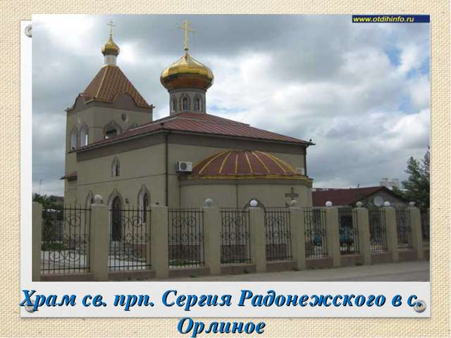 Храмсв. прп.СергияРадонежскогов с. Орлиное