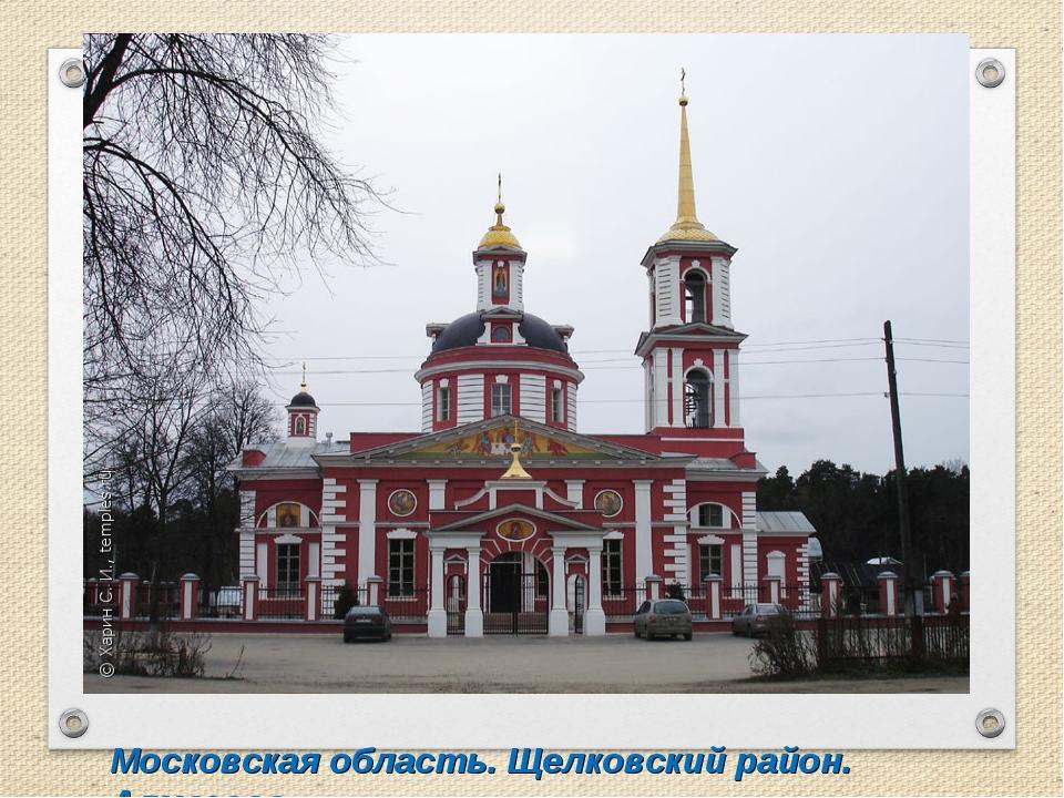 Московская область. Щелковский район. Алмазово....