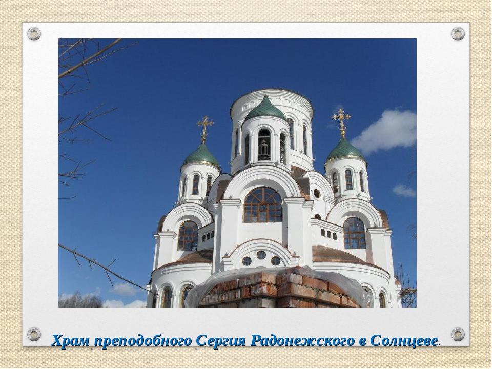 ХрампреподобногоСергияРадонежскогов Солнцеве.