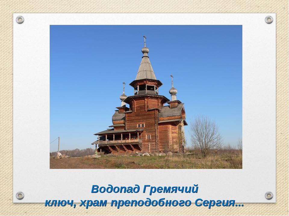 Водопад Гремячий ключ,хрампреподобногоСергия...