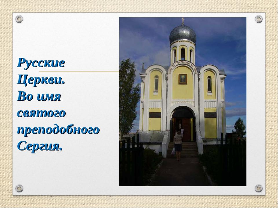 Русские Церкви. Во имя святого преподобногоСергия.
