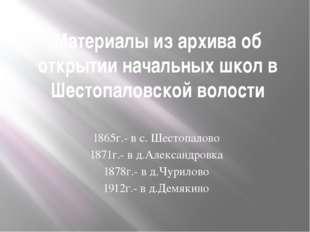 Материалы из архива об открытии начальных школ в Шестопаловской волости 1865г