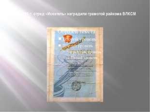 9.05.1966 г. отряд «Искатель» наградили грамотой райкома ВЛКСМ