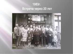 1983г. Встреча через 20 лет