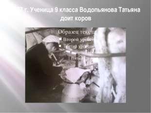 1987 г. Ученица 9 класса Водопьянова Татьяна доит коров
