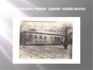 Так выглядело первое здание нашей школы