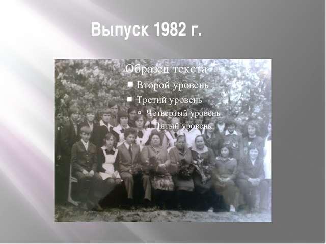 Выпуск 1982 г.