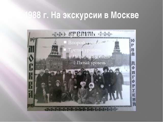 1988 г. На экскурсии в Москве