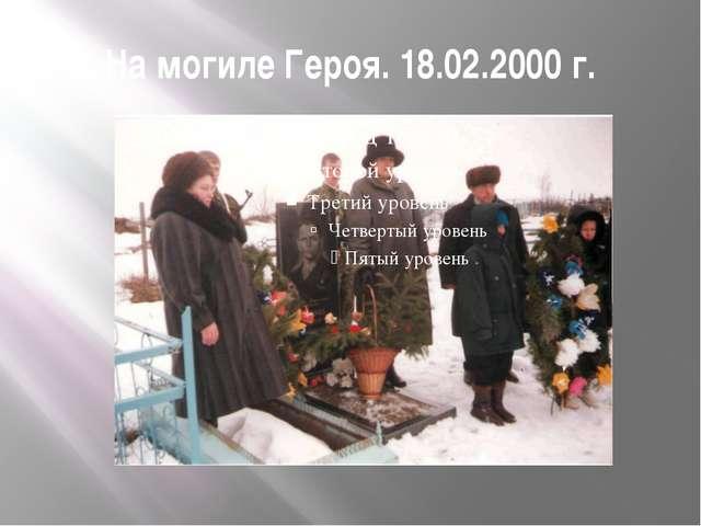 На могиле Героя. 18.02.2000 г.