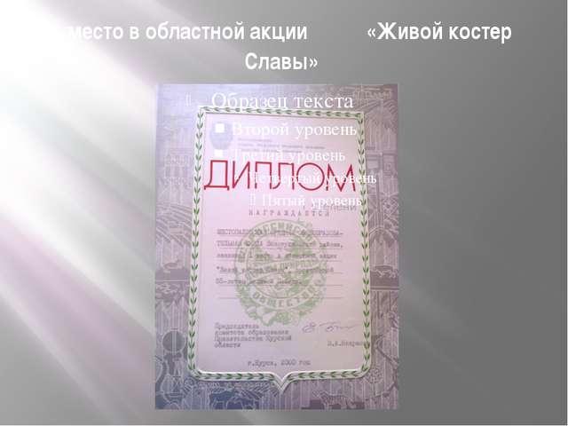 1 место в областной акции «Живой костер Славы»