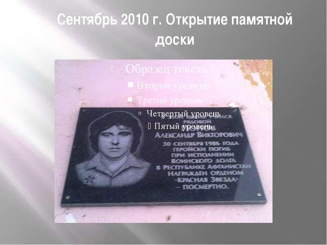 Сентябрь 2010 г. Открытие памятной доски