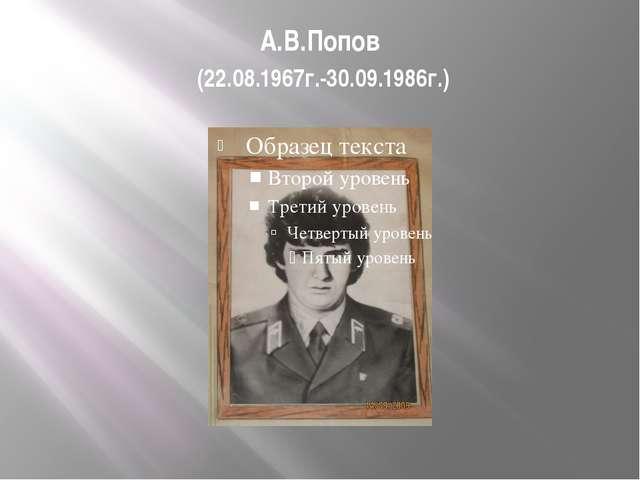 А.В.Попов (22.08.1967г.-30.09.1986г.)