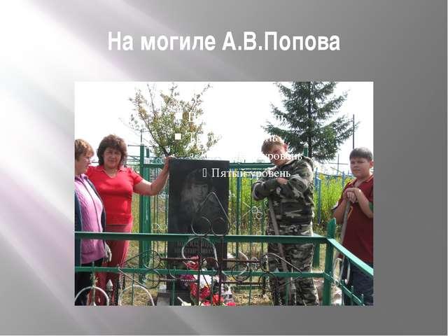 На могиле А.В.Попова