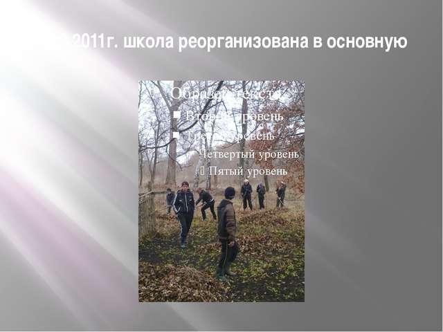 1.о9.2011г. школа реорганизована в основную