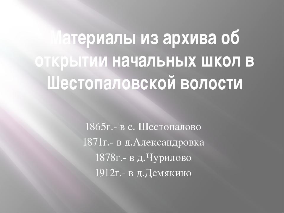 Материалы из архива об открытии начальных школ в Шестопаловской волости 1865г...