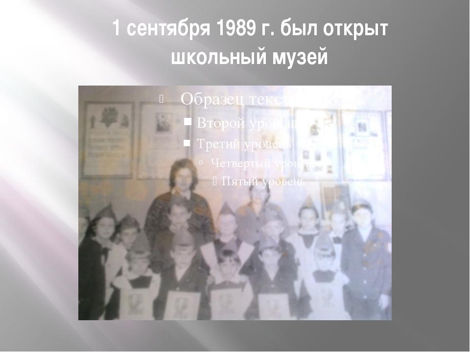 1 сентября 1989 г. был открыт школьный музей