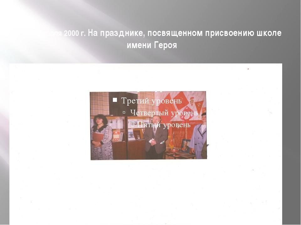 18 февраля 2000 г. На празднике, посвященном присвоению школе имени Героя