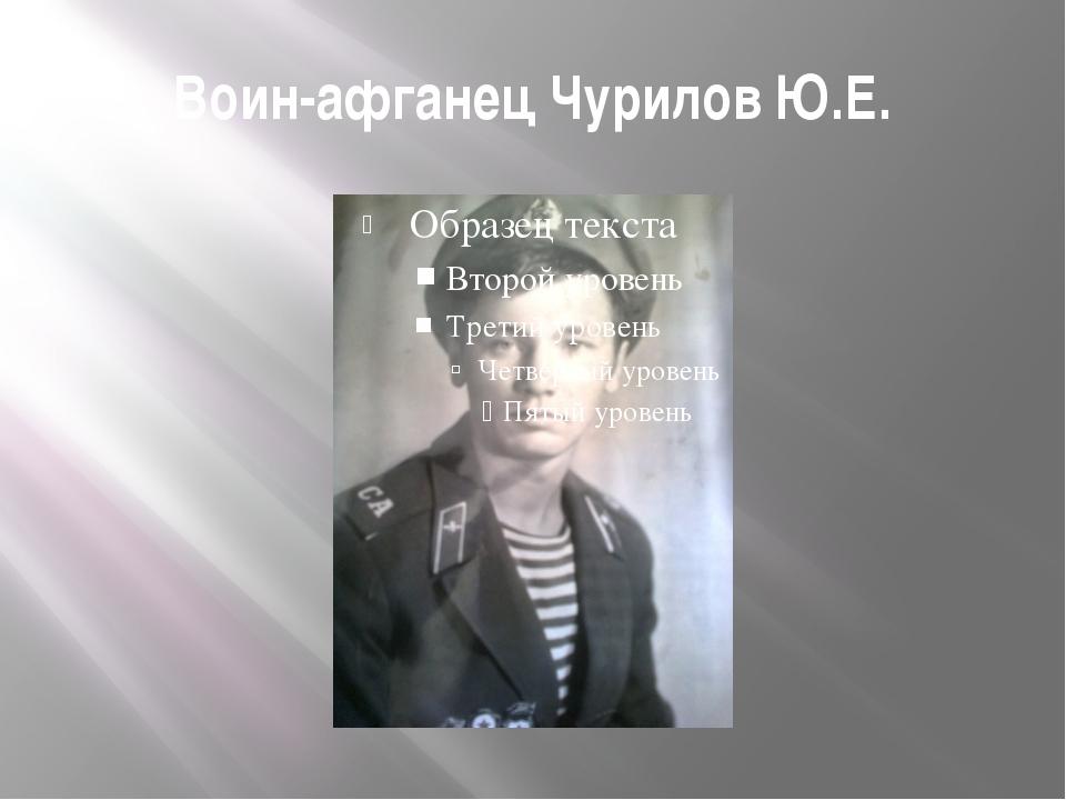 Воин-афганец Чурилов Ю.Е.