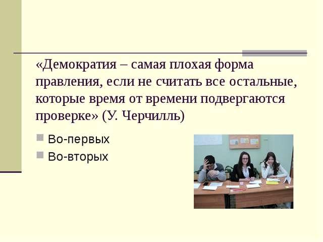 «Демократия – самая плохая форма правления, если не считать все остальные, к...