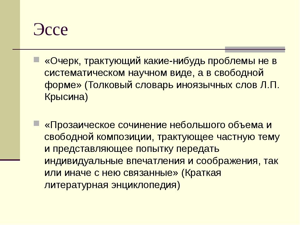 Эссе «Очерк, трактующий какие-нибудь проблемы не в систематическом научном ви...