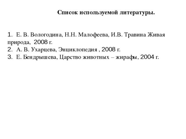 Список используемой литературы. 1. Е. В. Вологодина, Н.Н. Малофеева, И.В. Тр...