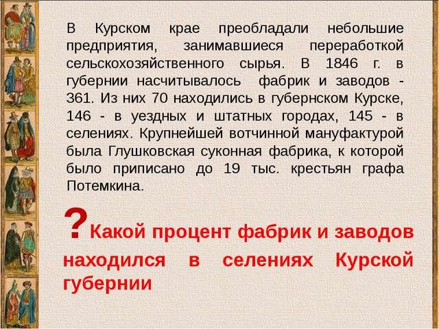 Вычислите реальное расстояние между городами Рыльск и Железногорск, пользуяс...