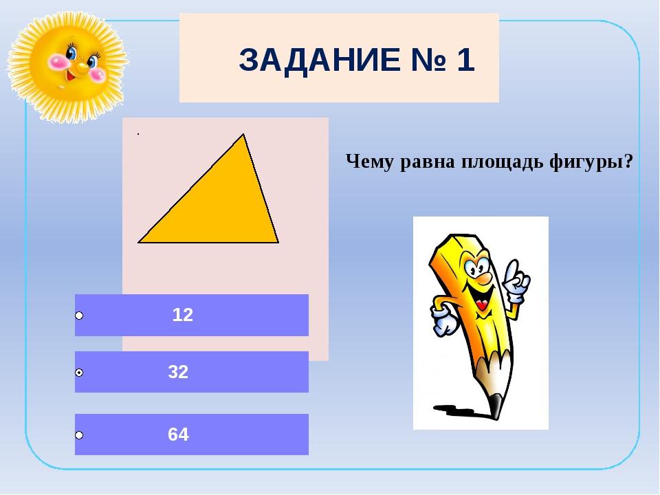 1. Найти: D С В А Дано: высоту параллелограмма