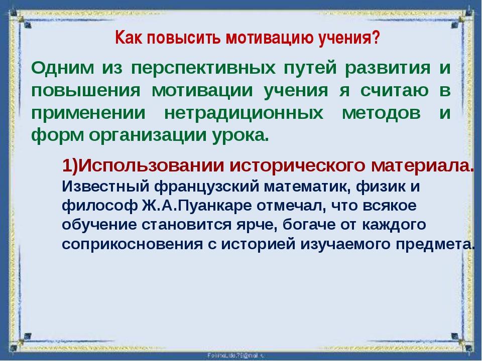 Интерес к изучению того или иного математического вопроса зависит от убежден...