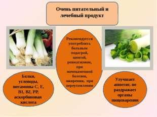 Очень питательный и лечебный продукт Белки, углеводы, витамины С, Е, В1, В2,
