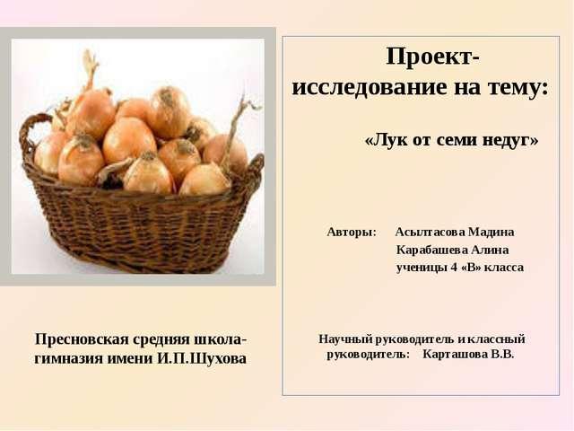 Пресновская средняя школа-гимназия имени И.П.Шухова Проект-исследование на те...
