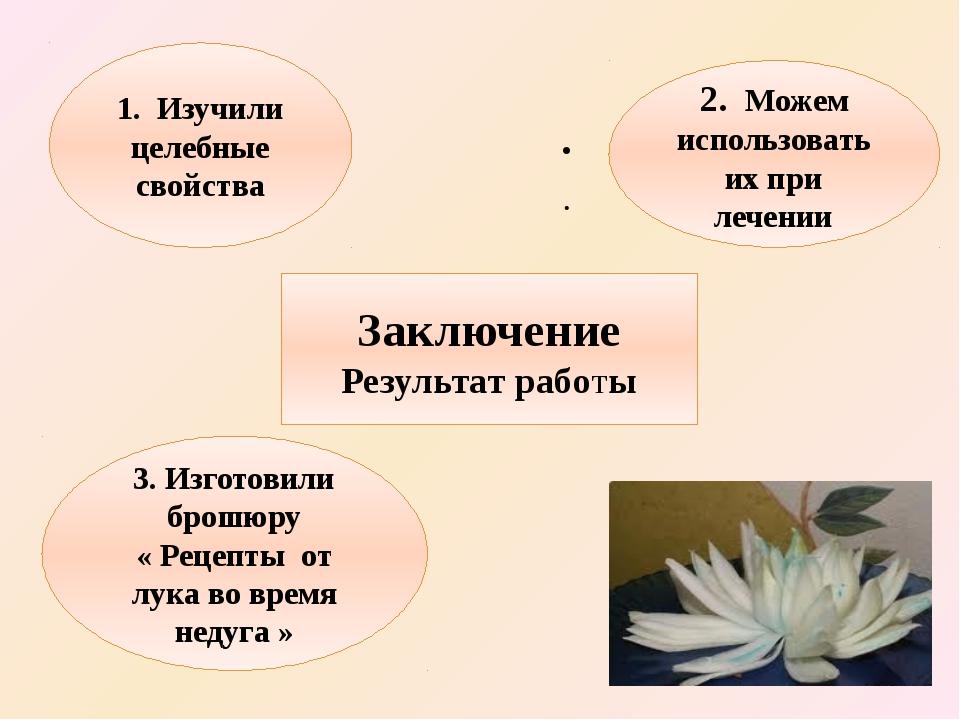 Заключение Результат работы 1. Изучили целебные свойства 2. Можем использова...