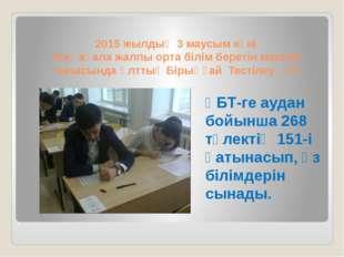 2015 жылдың 3 маусым күні Жаңақала жалпы орта білім беретін мектебі базасында