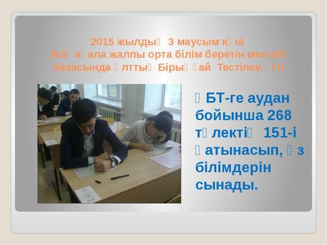 2015 жылдың 3 маусым күні Жаңақала жалпы орта білім беретін мектебі базасында...