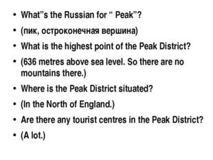 "What""s the Russian for "" Peak""? (пик, остроконечная вершина) What is the hig"