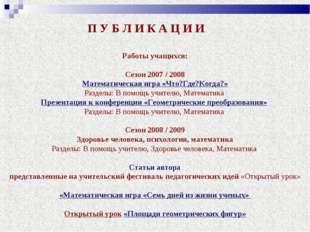 П У Б Л И К А Ц И И Работы учащихся: Сезон 2007 / 2008 Математическая игра «Ч