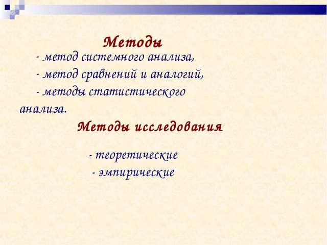 Методы метод системного анализа, метод сравнений и аналогий, - методы статист...