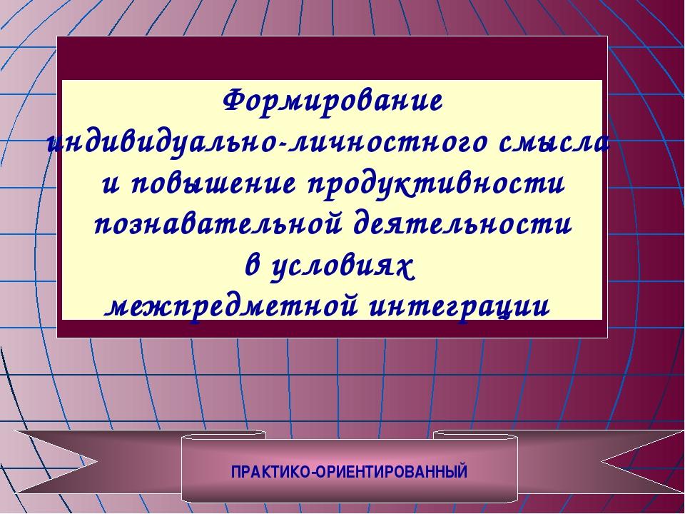 ПРАКТИКО-ОРИЕНТИРОВАННЫЙ