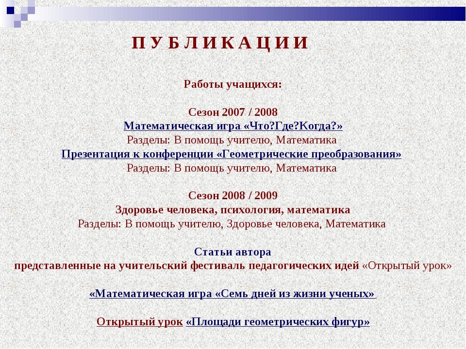 П У Б Л И К А Ц И И Работы учащихся: Сезон 2007 / 2008 Математическая игра «Ч...