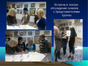 Встреча в театре: обсуждение эскизов с представителями труппы