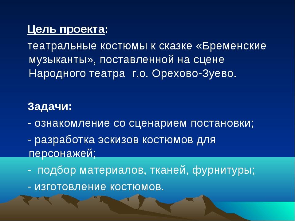 Цель проекта: театральные костюмы к сказке «Бременские музыканты», поставлен...