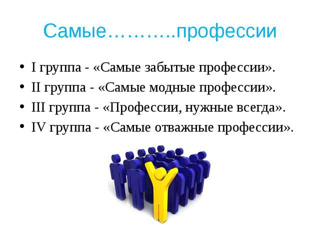 Самые………..профессии I группа - «Самые забытые профессии». II группа - «Самые...