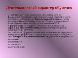 Деятельностный характер обучения С 1 сентября 2011 года образование в России