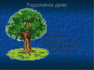 Родословное древо 3 класс УМК «Перспектива» Составила: Толстова Л.В. учитель