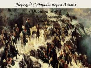Переход Суворова через Альпы