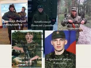 Зинченко Андрей Николаевич Иванов Александр Викторович Конибалоцкий Пантелей