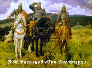 В.М.Васнецов «Три Богатыря»
