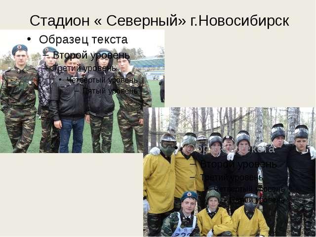 Стадион « Северный» г.Новосибирск
