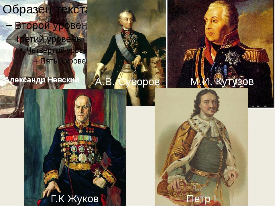 Александр Невский А.В. Суворов М.И. Кутузов Г.К Жуков Петр I