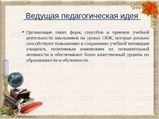 Ведущая педагогическая идея Организация таких форм, способов и приемов учебн
